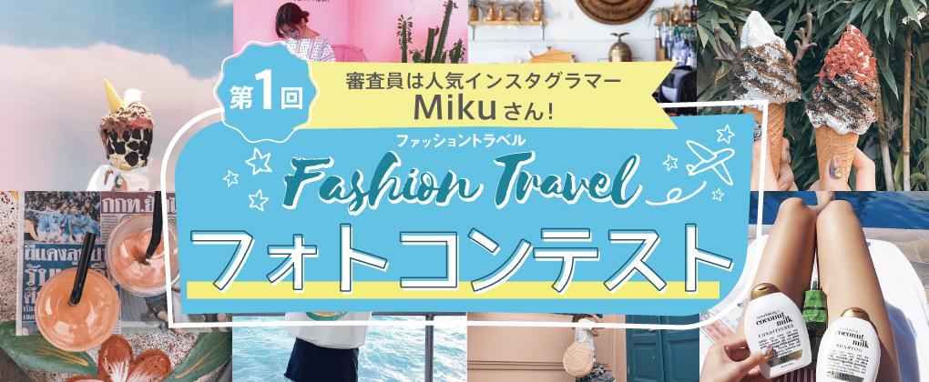 第1回 Fashion Travelフォトコンテスト
